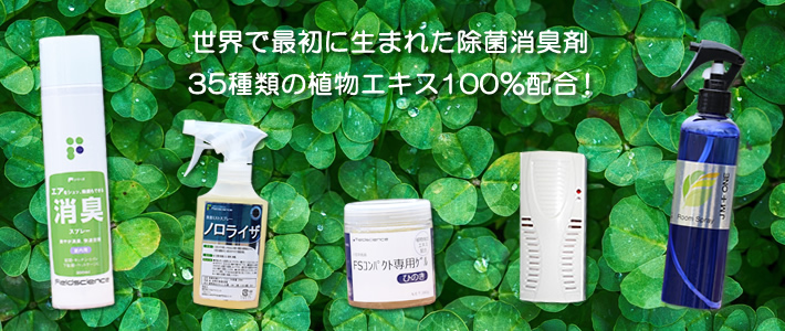 除菌型消臭剤