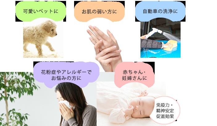 洗車・手荒れ・赤ちゃん・ペット・アレルギー