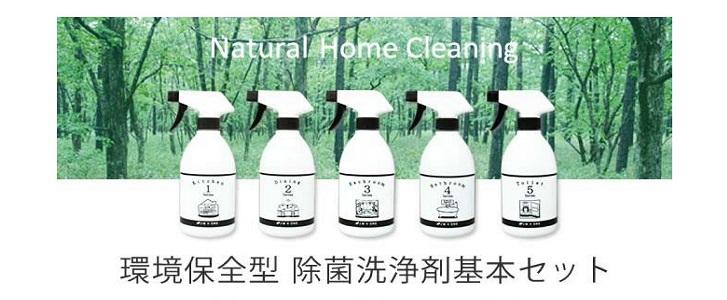 次世代型除菌洗浄剤基本セット