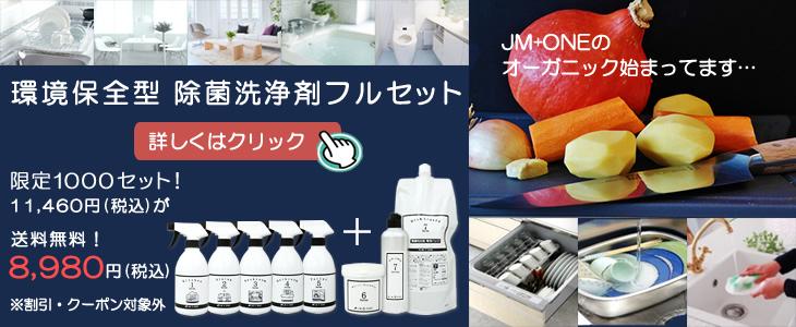 次世代型除菌洗浄剤フルセット